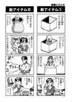 「ドラゴンクエスト漫画メモリアル」ダイの大冒険や柴田亜美らの4コマについて振り返る特集