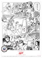 広島東洋カープ、ファンの漫画家とコラボ― かきふらい、川原正敏、安彦良和、かわぐちかいじ他
