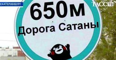 【ロシア】ロシア交通標識に「くまモン」? 「悪魔の手先」扱い