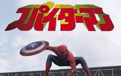 スパイダーマンとかいう制作会社の都合に左右されまくる人気コンテンツ