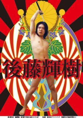 東京都知事広報、後藤輝樹の政見放送書き起こし