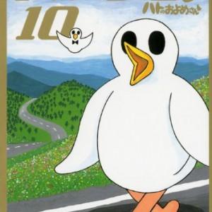 「ハトのおよめさん」完結 13年続いた長期連載が大団円
