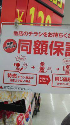 【悲報】大手スーパー、致命的な脱字を犯す