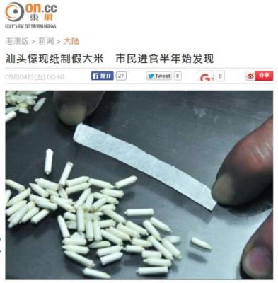 【中国】広東省で紙を丸めただけの「偽米」見つかる、半年間気付かず食べていた―香港メディア