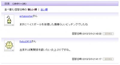 Yahoo!知恵袋の腹立つ回答で打線