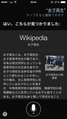Siriで「女子高生」と言ってみた結果wwwww