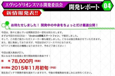 """【スマホ】SIMフリーの""""エヴァスマホ""""はAndroidで価格は78000円に決定!2015年11月初旬に受付開始で、年内発売に向けて急ビッチで開発中――メーカー確定で後日発表予定"""