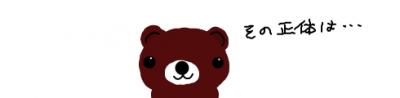 """【社会】""""クマ絶滅""""九州で「クマのような動物目撃」情報"""