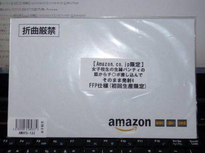 J( 'ー`)し「やきうー!Amazonから荷物よー!」